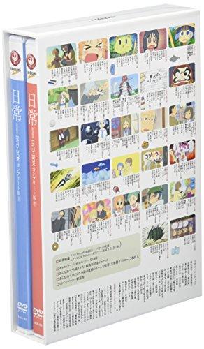【新品】 日常 DVD-BOX コンプリート版