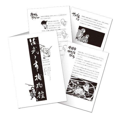 【新品】 石ノ森章太郎生誕75周年特別企画 テレビまんが放送開始50周年記念企画第4弾 想い出のアニメライブラリー 第11集 佐武と市捕物控 DVD-BOX デジタ