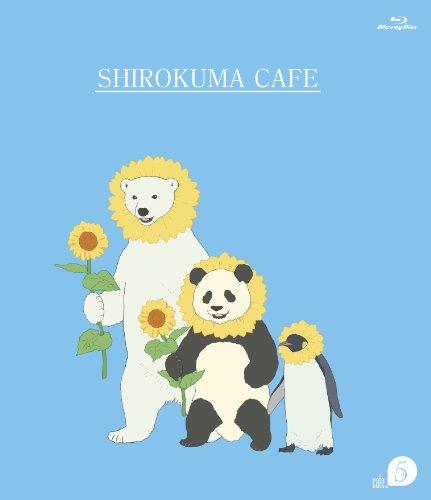 【新品】 しろくまカフェ cafe.5 [Blu-ray]