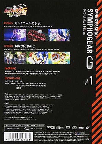 【新品】 戦姫絶唱シンフォギアG 1(初回限定版) [DVD]