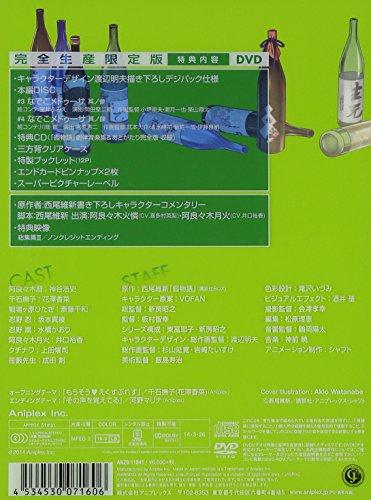【新品】 囮物語 第二巻/なでこメドゥーサ(下)(完全生産限定版) [DVD]