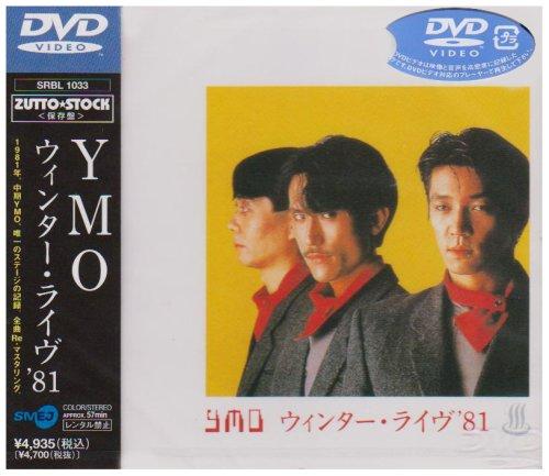 【新品】 ウィンターライブ'81 [DVD]