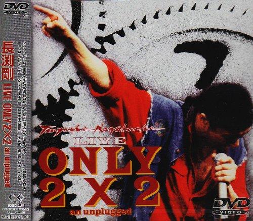 【新品】【新品】 TSUYOSHI NAGABUCHI [DVD] LIVE an ONLY 2×2 an unplugged [DVD], Phoenix通販:3333289d --- officewill.xsrv.jp