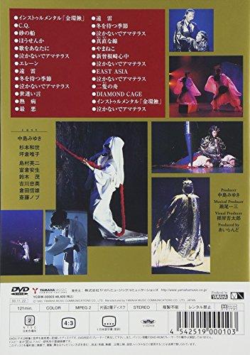 【新品】 夜会 VOL.4 金環蝕 [DVD]