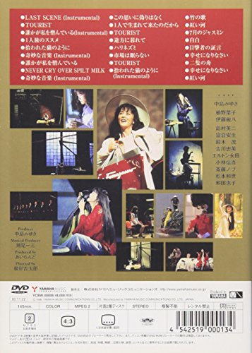 【新品】 夜会 VOL.7 2/2 [DVD]