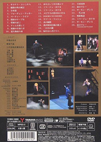 【新品】 夜会 VOL.13 24時着 0時発 [DVD]