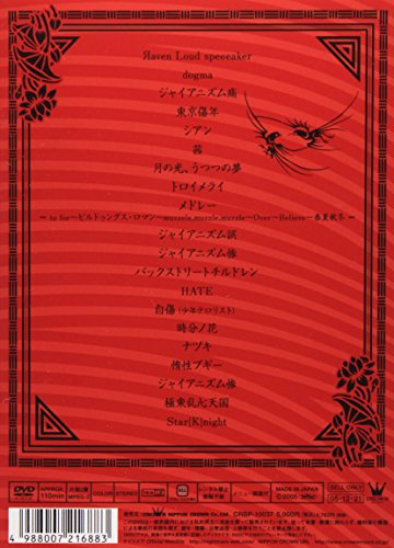 【新品】 天下大暴走 我等如馬鹿~千秋楽 (於)日比谷野外大音楽堂 [DVD]