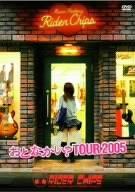 【新品】 おとなかい?TOUR2005 [DVD]