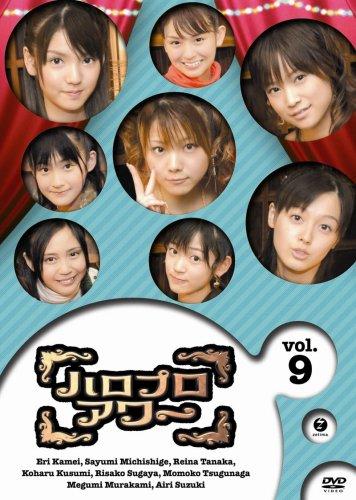 【新品】 ハロプロアワー Vol.9 [DVD]