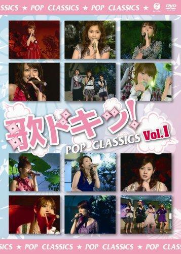 【新品】 歌ドキッ! POP CLASSICS Vol.1 [DVD]