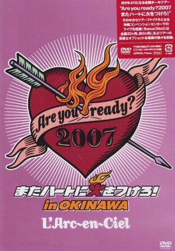 【新品】 Are you ready? 2007 またハートに火をつけろ!in OKINAWA [DVD]