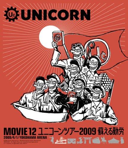 【新品】 MOVIE 12/UNICORN 蘇える勤労 12 TOUR/UNICORN TOUR 2009 蘇える勤労 [Blu-ray], Haibiハイビー インターナショナル:756fc3ff --- officewill.xsrv.jp