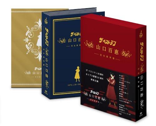 【新品】 ザ・ベストテン 山口百恵 完全保存版 DVD BOX