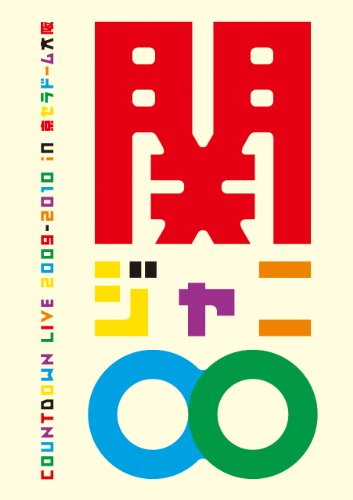 【新品】 COUNTDOWN [DVD] LIVE 2009-2010 in LIVE 京セラドーム大阪 COUNTDOWN [DVD], 無垢のテーブルで暮らそう目利き屋:ecaa09cb --- officewill.xsrv.jp