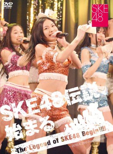 【新品】 SKE48伝説、始まる ~2010.4.29 @Zepp Nagoya~ [DVD]