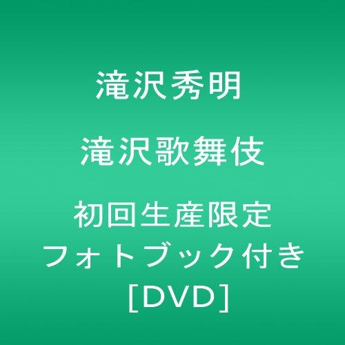 【新品】 滝沢歌舞伎【初回生産限定 フォトブック付き】 [DVD]