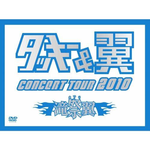 【新品】 タッキー&翼 CONCERT 滝翼祭 TOUR [DVD] 2010 滝翼祭 (初回限定生産)(ジャケットA) TOUR [DVD], タダオカチョウ:b768fc74 --- ww.thecollagist.com
