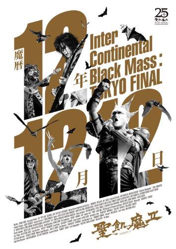 【新品】 魔暦12年12月12日 -Inter Continental Black Mass:TOKYO FINAL- [DVD]