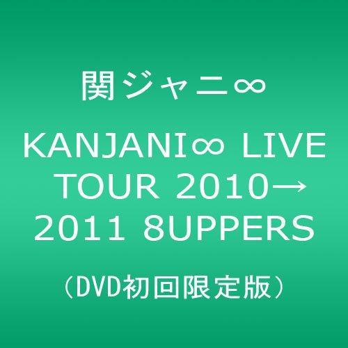 【新品】 KANJANI∞ LIVE TOUR 2010→2011 8UPPERS[DVD初回限定版]