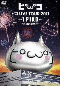 """【新品】 ピコ LIVE TOUR 2011 ~1PIKO~""""ピコの夏祭り"""" [DVD]"""