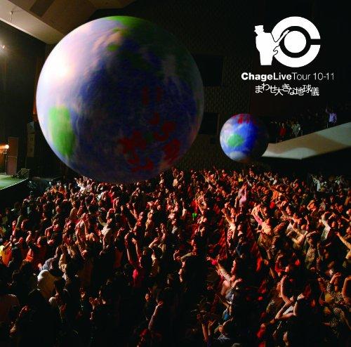 【新品】 Chage Live Tour 10-11 まわせ大きな地球儀 [DVD]