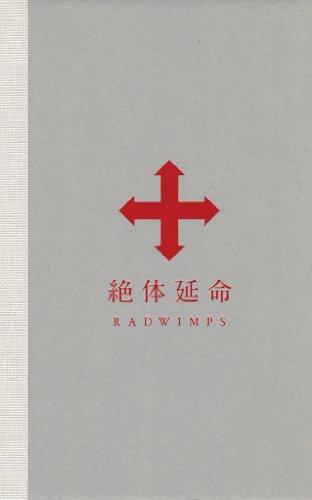 【新品】 絶体延命(完全生産限定盤)(116Pフルカラー・フォトブック仕様)(Blu-ray)