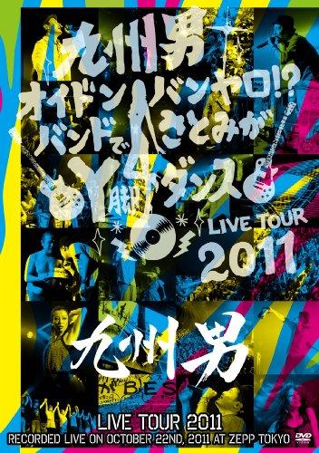 【新品】 九州男 LIVE TOUR 2011 ~オイト゛ンハ゛ンヤロ!?バンドでさとみがY脚ダンス~(初回限定盤) [DVD]