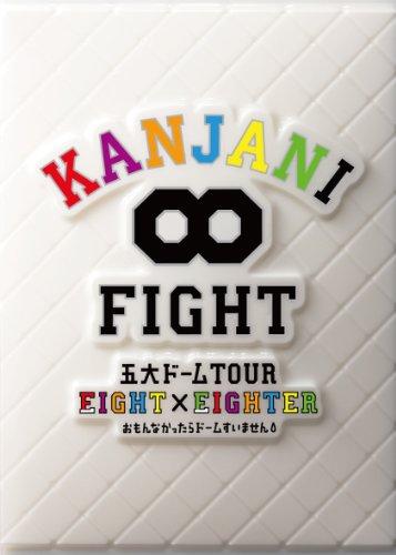 【新品】 KANJANI∞ 五大ドームTOUR EIGHT×EIGHTER おもんなかったらドームすいません[DVD初回限定盤]