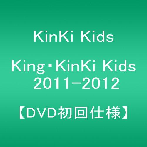 【新品】 King・KinKi Kids 2011-2012 【DVD初回仕様】