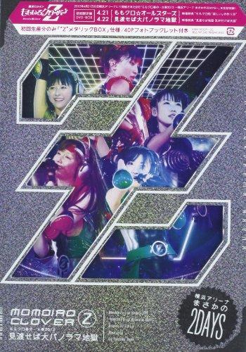 【新品】 ももクロ春の一大事2012~横浜アリーナ まさかの2DAYS~ DVD-BOX【初回限定盤】