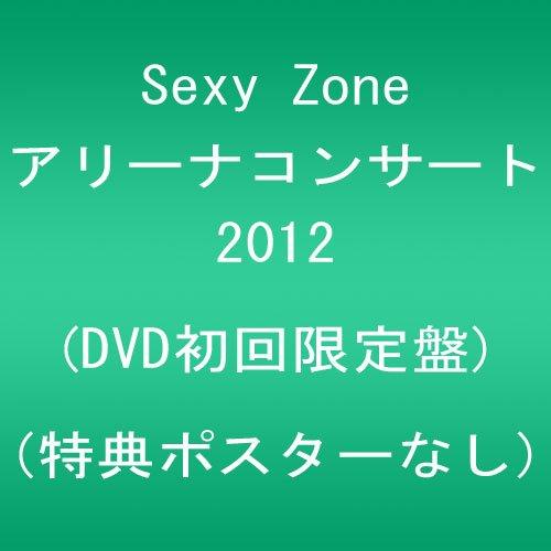 【新品】 Sexy Zone アリーナコンサート 2012 (DVD初回限定盤) (特典ポスターなし)