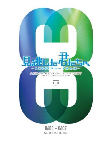 【新品】 見逃した君たちへ ~AKB48グループ全公演~ 0603-0607 [DVD]