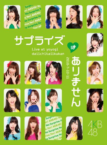 【新品】 AKB48 コンサート「サプライズはありません」 チームKデザインボックス [DVD]