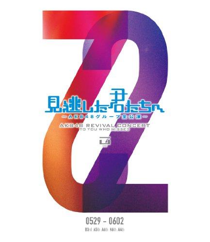【新品】 見逃した君たちへ ~AKB48グループ全公演~ 0529-0602 [DVD]