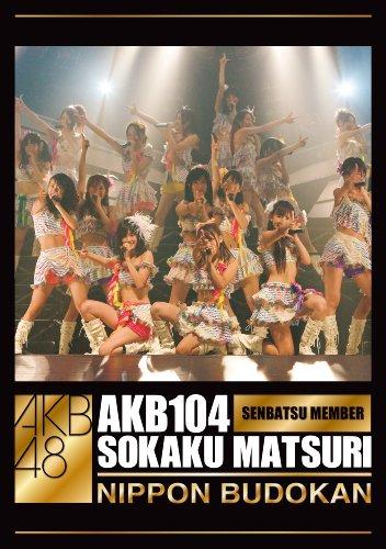【新品】 AKB104選抜メンバー組閣祭り [DVD]