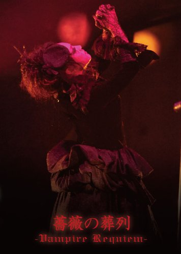 【新品】 薔薇の葬列 -Vampire Requiem- [DVD]