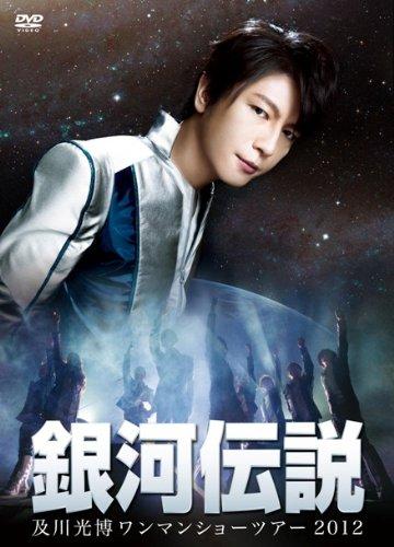 【新品】 及川光博ワンマンショーツアー2012「銀河伝説」 [DVD]