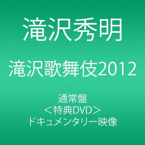 【新品】 滝沢歌舞伎2012 (3枚組DVD)