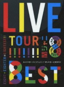 【新品】 KANJANI∞LIVE TOUR!! 8EST?みんなの想いはどうなんだい?僕らの想いは無限大!!?(DVD初回限定盤)