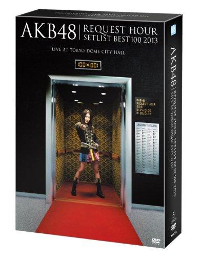 【新品】 AKB48 リクエストアワーセットリストベスト100 2013 通常盤DVD 4DAYS BOX (5枚組DVD)
