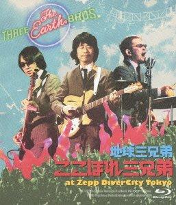 【新品】 ここほれ三兄弟 at Zepp DiverCity Tokyo [Blu-ray]