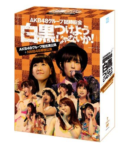 【新品】 AKB48グループ臨時総会 ~白黒つけようじゃないか! ~(AKB48グループ総出演公演+NMB48単独公演) (7枚組DVD)