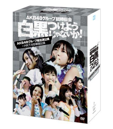 【新品】 AKB48グループ臨時総会 ~白黒つけようじゃないか! ~(AKB48グループ総出演公演+HKT48単独公演) (7枚組DVD)