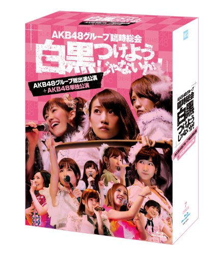 【新品】 AKB48グループ臨時総会 ~白黒つけようじゃないか! ~(AKB48グループ総出演公演+AKB48単独公演) (7枚組Blu-ray Disc)