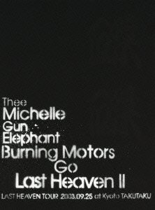 【新品】 BURNING MOTORS GO LAST HEAVEN II LAST HEAVEN TOUR 2003.9.25 at KYOTO TAKUTAKU(初回限定盤) [DVD]