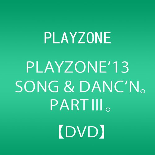 【新品】 PLAYZONE`13 SONG & DANC`N。 PARTIII。 [DVD]
