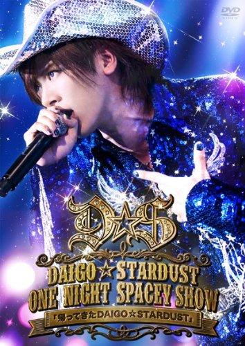 """【新品】 DAIGO☆STARDUST LIVE""""ONE NIGHT SPACEY SHOW"""