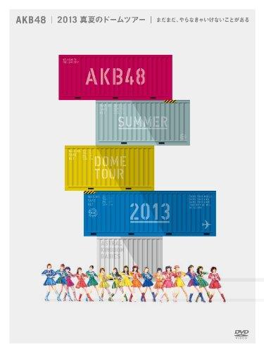 【新品】 AKB48 2013 真夏のドームツアー~まだまだ、やらなきゃいけないことがある~スペシャルBOX (10枚組DVD)