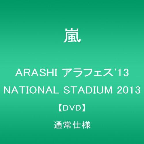 【新品】 ARASHI アラフェス'13 NATIONAL STADIUM 2013 【DVD】通常仕様