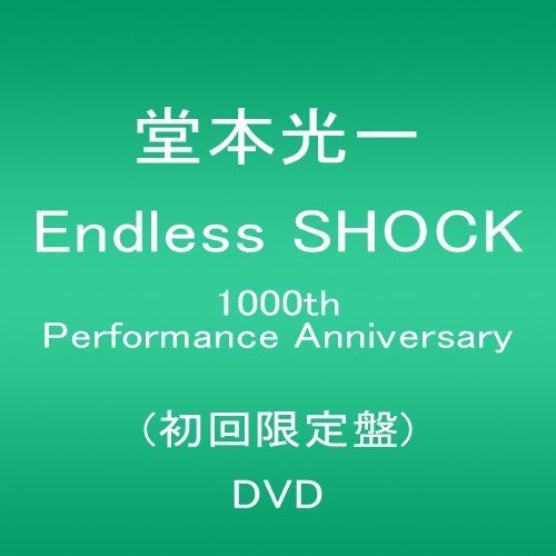 【新品】 Endless SHOCK 1000th Performance Anniversary 【初回限定盤】 [DVD]
